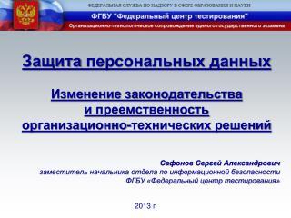 Сафонов  Сергей Александрович заместитель  начальника отдела по информационной безопасности