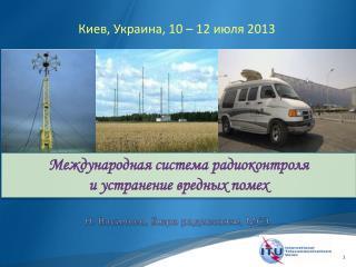 Н. Васильев, Бюро радиосвязи, МСЭ