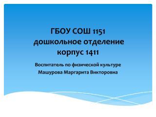 ГБОУ СОШ 1151  дошкольное отделение      корпус 1411