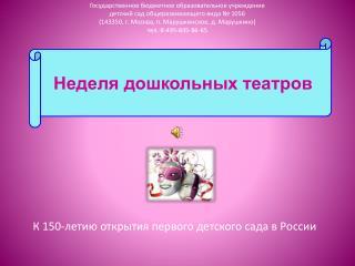 К 150-летию открытия первого детского сада в России