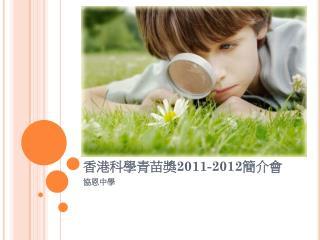 香港科學青苗獎 2011-2012 簡介會