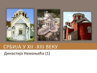 Србија у  XII -XIII  веку