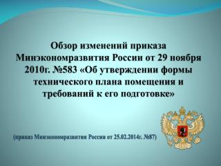 (приказ Минэкономразвития России  от 25.02.2014г. №87)