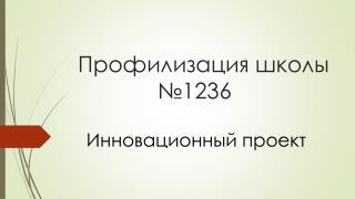 Профилизация школы                                              № 1236