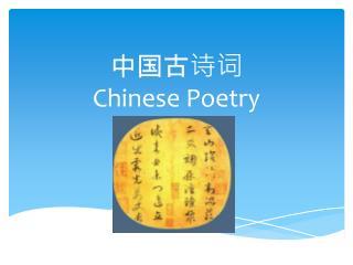 中国古诗词 Chinese  P oetry