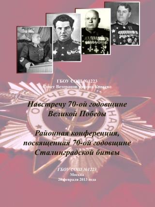 Сталинградским ветеранам в День Победы