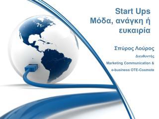 Start Ups  Μόδα ,  ανάγκη ή ευκαιρία