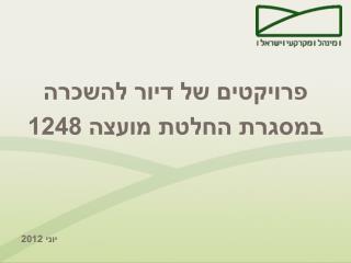 פרויקטים של  דיור להשכרה במסגרת החלטת  מועצה 1248