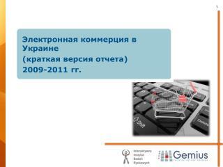 Электронная  коммерция в  Украине (краткая версия отчета) 2009-2011 гг.