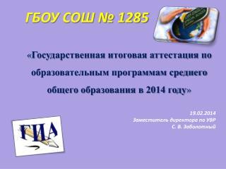 ГБОУ СОШ № 1285