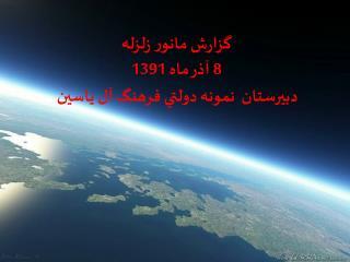 گزارش مانور زلزله  8 آذر ماه  1391  دبیرستان   نمونه دولتي فرهنگ  آل یاسین