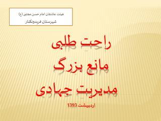 راحت طلبی  مانع بزرگ     مدیریت جهادی اردیبهشت 1393