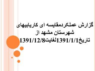 گزارش عملکردمقایسه ای کاریابیهای شهرستان مشهد  از تاریخ1391/1/1لغایت1391/12/8