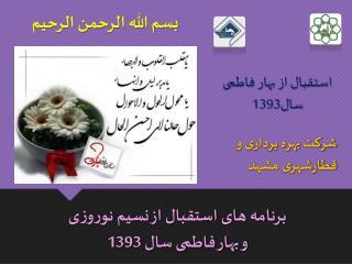 برنامه های استقبال از نسیم نوروزی  و  بهار فاطمی سال 1393