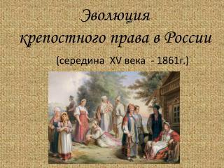 Эволюция  крепостного права в России