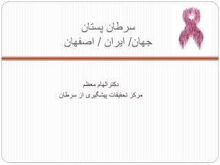 سرطان پستان جهان/ ایران / اصفهان