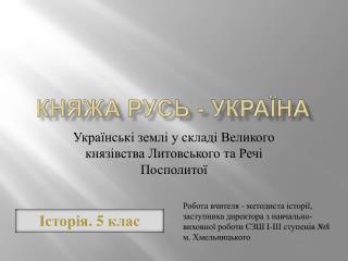 Княжа Русь - Україна