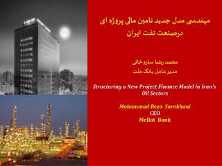 مهندسی  مدل جدید تامین مالی پروژه ای درصنعت نفت  ایران محمد رضا ساروخانی مدیر عامل بانک ملت