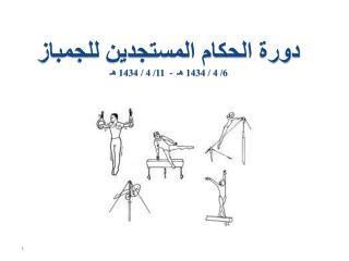 دورة الحكام المستجدين للجمباز  11/  4  / 1434 هـ  - 6/  4  / 1434 هـ