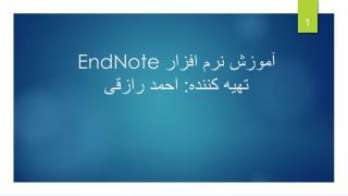 آموزش نرم افزار  EndNote تهیه کننده: احمد رازقی
