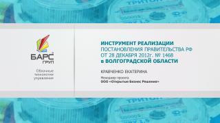 ИНСТРУМЕНТ РЕАЛИЗАЦИИ ПОСТАНОВЛЕНИЯ ПРАВИТЕЛЬСТВА РФ ОТ 28 ДЕКАБРЯ 2012г. № 1468