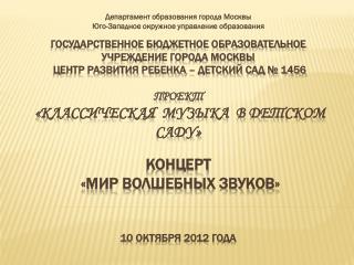Департамент образования города Москвы Юго-Западное окружное управление образования