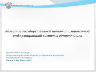 Развитие государственной автоматизированной информационной системы «Управление»