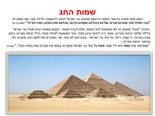 שמות החג השם פסח מופיע בתיאור הפסח הראשון שנצטוו בני ישראל לחגוג לראשונה בלילה שבו יצאו ממצרים: