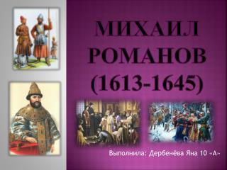 Михаил Романов (1613-1645)