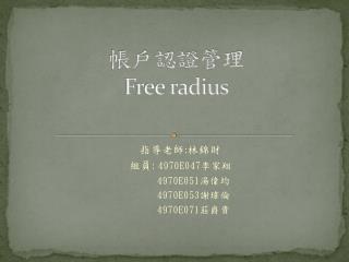 帳戶認證管理 Free radius