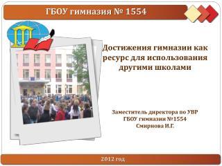 ГБОУ гимназия  №  1554