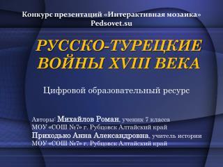 РУССКО-ТУРЕЦКИЕ ВОЙНЫ  XVIII  ВЕКА