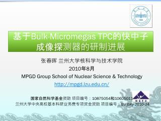 基于 Bulk- Micromegas  TPC 的快中子成像探测器的研制进展