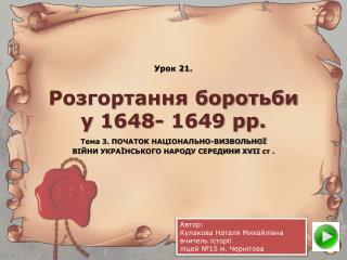 Розгортання боротьби  у  1648- 1649 рр.