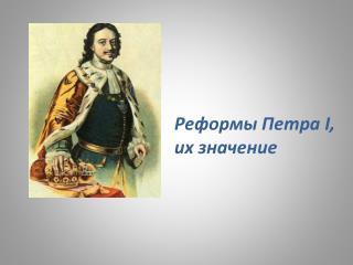 Реформы  Петра  I ,  их значение
