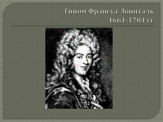 Гийом  Франсуа  Лопиталь 1661-1704  гг