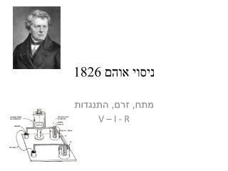 ניסוי אוהם 1826