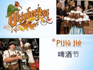 Píjiǔ jié