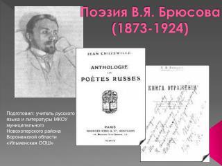 Поэзия В.Я. Брюсова (1873-1924)