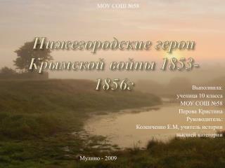 Нижегородские герои  Крымской войны 1853-1856г