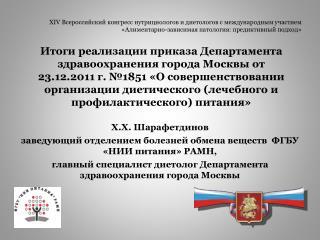 Х.Х .  Шарафетдинов заведующий  отделением болезней обмена веществ  ФГБУ «НИИ питания» РАМН,