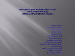 Методическая  разработка урока  по истории России  «Отмена крепостного права»