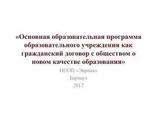 ИПОП «Эврика» Барнаул 2012