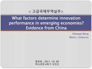What factors determine innovation performance in emerging economies? Evidence from China