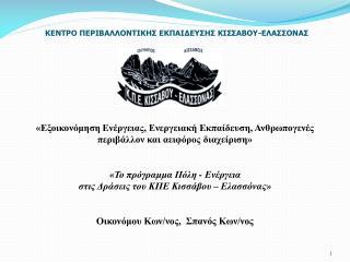 ΚΕΝΤΡΟ ΠΕΡΙΒΑΛΛΟΝΤΙΚΗΣ ΕΚΠΑΙΔΕΥΣΗΣ ΚΙΣΣΑΒΟΥ-ΕΛΑΣΣΟΝΑΣ
