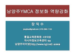 남양주 YMCA  정보화 역량강화