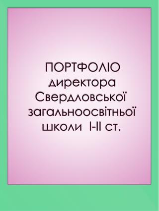 Паладій    Оксана    Миколаївна  Дата народження –           28 серпня  1972  р.