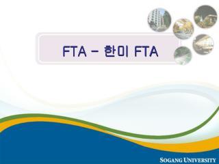 FTA -  한미  FTA