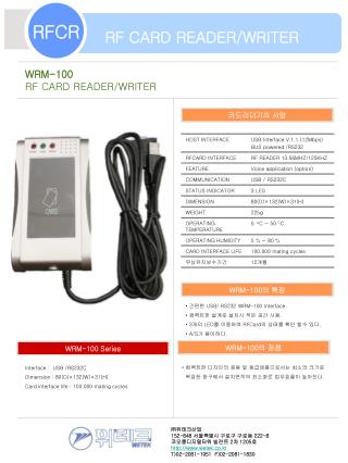 RF CARD READER/WRITER