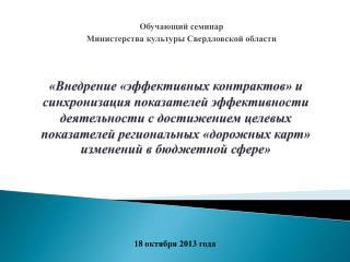 Обучающий семинар  Министерства культуры Свердловской области